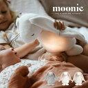 ラッピング無料[CEマーク認定/洗濯機使用可能] moonie(ムーニー) 3色対応 うさぎ ぬいぐるみ 人形 LEDランプ 赤ちゃん ベビー ベビー用品 ウォッシャブル 北欧 かわいい シンプル キッズ 幼児