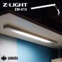 山田照明 LED 棚下灯 ZM-015 幅52.5cm コンセントプラグ式
