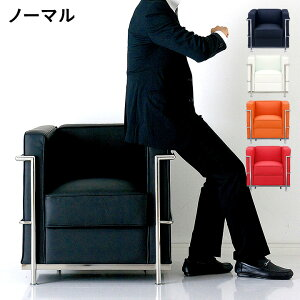 【割引クーポン配布中】【4色対応】1人掛けソファ ル・コルビジェ LC2 スカイ2 ノーマルタイプ デザイナーズ ソファー Le Corbusier 1P 一人掛け 赤 ソファ sofa ブラック ホワイト レッド オレンジ