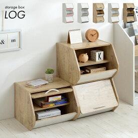 [レイアウト自由自在/スタッキング可能] 収納ボックス LOG(ログ) 5色対応 カラーボックス 3段ボックス 収納BOX おもちゃ箱 おもちゃ収納 木製 スタッキングBOX スタッキングボックス おしゃれ 子供部屋
