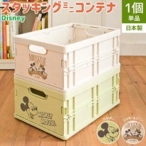 [ポイント5倍/本日12:00〜23:59] 国産 ディズニー スタッキングミニコンテナ 単品 2種 ミッキー ミニー カラーボックス 収納BOX アウトドア おもちゃ箱 工具箱 BOX おしゃれ かわいい バーベキュー