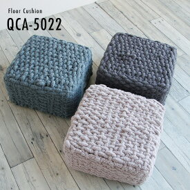 クッション フロアクッション QCA-5022 3色対応 幅44cm 箱型 座椅子 フロアークッション 椅子 イス スツール 昼寝 枕 リビング 補助いす シンプル おしゃれ 北欧 固め 反発