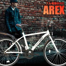 フル電動自転車 26インチ クロスバイク 24V7.8Ahリチウムバッテリー フル電動 アクセル付き電動自転車 モペットタイプ moped 電動自転車【公道走行不可 [AREX アレックス]