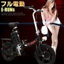 フル電動自転車 16インチ 折りたたみ [E-RUNs2] フル電動 アクセル付き電動自転車 モペットタイプ moped ディスクブレ…