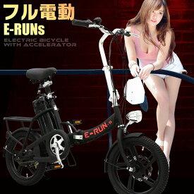 フル電動自転車 16インチ 折りたたみ [E-RUNs2] フル電動 アクセル付き電動自転車 モペットタイプ moped ディスクブレーキ 工場や私有地などの移動に便利 折畳 電動自転車【公道走行不可】E-runs2