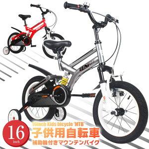 子供用自転車 16インチ LENJOY MTB マウンテンバイク 補助輪付き フルサスペンション 自転車 軽量 キッズバイク オススメ おしゃれ かっこいい 保育園 幼稚園 幼児 5歳 6歳 7歳 8歳 男の子にも女