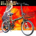 折りたたみ自転車 自転車 [ ライト・鍵付き ] カゴ付き 20インチ ちょっとしたお買い物に便利 シマノ社製6段ギア搭載 …