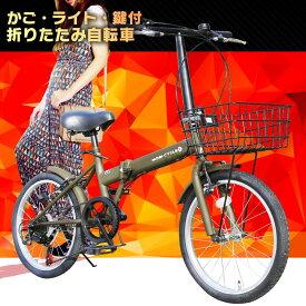折りたたみ自転車 自転車 [ ライト・鍵付き ] カゴ付き 20インチ ちょっとしたお買い物に便利 シマノ社製6段ギア搭載 折り畳み自転車 折畳自転車 [プレゼント ランキング 新生活 通勤 通学] MB-06