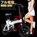 フル電動自転車 14インチ 折りたたみ 大容量48V8Ahリチウムバッテリー ブレーキランプ付 フル電動 アクセル付き電動自…