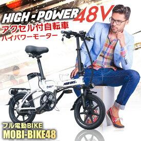 フル電動自転車 14インチ 折りたたみ 大容量48V7.5Ahリチウムバッテリー ブレーキランプ付 フル電動 アクセル付き電動自転車 モペットタイプ moped サスペンション【公道走行不可 [MOBI-BIKE]