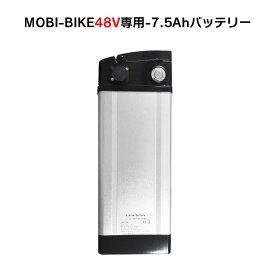 フル電動自転車 48V7.5Ahリチウムバッテリー MOBI-BIKE48専用