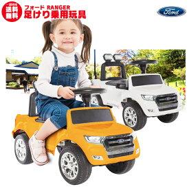 足けり 乗用玩具 フォード レンジャー FORD RANGER 正規ライセンス品のハイクオリティ 足けり乗用 乗用玩具 押し車 子供が乗れる 本州送料無料