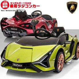乗用ラジコン ランボルギーニ(Lamborghini)SIAN Wモーター ライセンス ペダルとプロポで操作可能 電動ラジコンカー 乗用玩具 子供 おもちゃ ラジコンカー 電動乗用玩具 電動乗用ラジコンカー