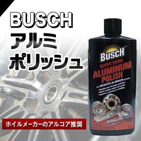 ブッシュ BUSCH スーパーシャインアルミナムポリッシュ 44016 52534257 アルコア推奨 アルミホイール用 トラック用品 クリーナー