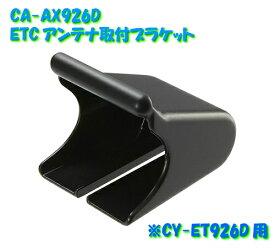 CA-AX926D ETCアンテナ取付ブラケット CY-ET926D用 アンテナ取付ブラケット Panasonic パナソニック 送料無料