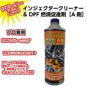 インジェクタークリーナー&DPF燃焼促進剤 A剤 500ml DPF-S3A インジェクションクリーナー デポジット洗浄 燃料タンク…
