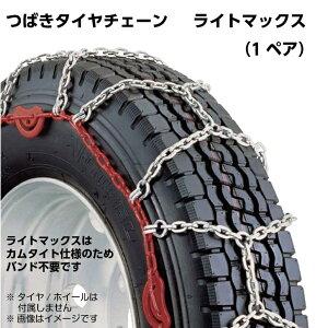 つばきタイヤチェーン ライトマックス T-LM-S03A5 D4.5シリーズ シングル 1ペア左右分 対応タイヤ(ノーマルタイヤ):175/80R15 185R75R15 185/70R16 小型トラック・バス用 カムタイト バンド不要 ダイヤ