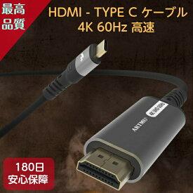 【ランキング1位獲得】 高品質 type c to HDMI USB type C ケーブル 4K 60Hz 高速 変換ケーブル 送料無料 HDCP2.2 互換 補強 折れない 100cm 150cm 200cm iMac MacBook Mac Book Pro ChromeBook Pixel Dell XPS Galaxy HUAWEI 父の日