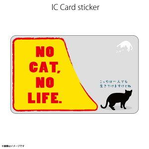ICカードステッカー IC89 NO CAT.NO LIFE. ねこ 猫 Suica PASMO 定期券 防犯 保護 シールアオトクリエイティブ