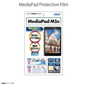 HUAWEI MediaPad M5 8.4インチ 液晶フィルム NGB-HWPM5【6825】 ノングレアフィルム3 反射防止 ギラつき防止 指紋防止 気泡消失 マットフィルム 画面保護ASDEC アスデック