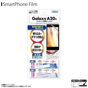 Galaxy A20 SC-02M SCV46 液晶フィルム NGB-SC02M【7853】 ノングレアフィルム3 反射防止 ギラつき防止 指紋防止 気泡消失 マットフィルム 画面保護ASDEC アスデック