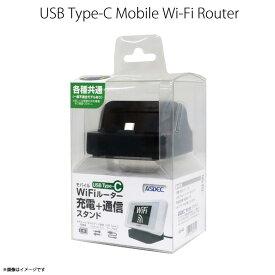 Type-C 充電スタンド 卓上ホルダー UC-40 【8112】 モバイルWiFiルーター 充電 通信スタンド データ通信対応ASDEC アスデック