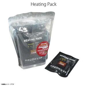 加熱式 発熱剤 ヒートパック BP-002s【8029】50g 10個入りパック 非常食 レトルト アウトドア キャンプBarocook バロクック