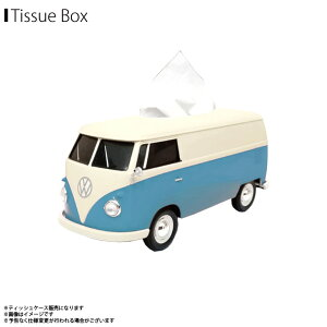【即納】【在庫あり】ティッシュケース おしゃれ インテリア フォルクスワーゲン 【104108】 Volkswagen VW T1バスモデル ティッシュボックス 車 ミニカー 小物 収納 箱なしティッシュ専用 ツート