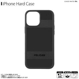 iPhone12 Pro Max ケース ハードケース PELICAN PP043488 【5966】ペリカン コラボ Case-Mate Protector 耐衝撃 衝撃吸収 米国軍用規格 抗菌素材使用 ブラックがうがうインターナショナル【メール便送料無料】