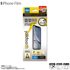 iPhone 11 iPhone XR 液晶 衝撃吸収フィルム WPIPM61NFT-NT【2759】 Wrapsol ULTRA Screen Protector System FRONTオンリー 気泡ゼロ 高透明 キズに強い 画面保護INNOVA