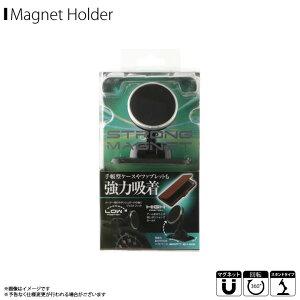 車載ホルダー スマホホルダー マグネット式 QS-1400SV【7452】ストロングマグネットホルダー スタンドタイプ 磁石 強力吸着 簡単着脱 360度自由回転 手帳型ケース対応 シルバークオリティトラ