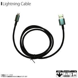 iPhone 充電 ケーブル 充電ケーブル Lightningケーブル 1m QL-0404GN 【7636】ULTIMATE TOUGHケーブル ライトニング 断線防止 データ転送対応 MFI認証 グリーンクオリティトラストジャパン