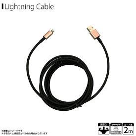 iPhone ケーブル 充電ケーブル 2m QL-0405OR 【7681】ULTIMATE TOUGHケーブル Lightningコネクタ ライトニング 断線防止 データ転送対応 MFI認証 オレンジクオリティトラストジャパン