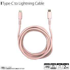 iPhone 充電 ケーブル Lightning to Type-C QL-0407PK【7971】やわらかくて切れにくい Lightning USB-Cコネクタ ライトニング 断線防止 データ転送対応 MFi認証 2m ピンククオリティトラストジャパン