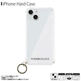 iPhone13 ケース クリアケース 耐衝撃 ゴールドチャーム PN21599i13GD【5994】ハードケース PHONECKLACE ショルダーストラップホール付きロア・インターナショナル