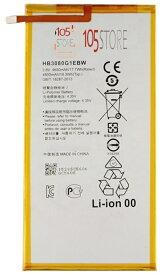 プロにも実際に使用されている部品。docomo d-02H dtab Huawei MediaPad M3 lite 8.0/M1 8.0/T2 8.0 pro/T3 10 HB3080G1EBW ファーウェイ 互換バッテリー 電池パック 修理用 ドコモ ディータブ