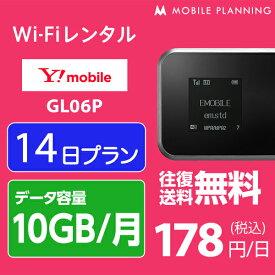 【レンタル】 WiFi 14日 2,500円 往復送料無料 2週間 Y!mobile LTE GL06P(10GB/月) インターネット ポケットwifi 即日発送 レンタルwifi