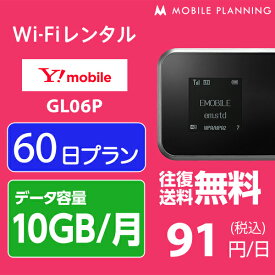 【レンタル】 WiFi 60日 5,500円 往復送料無料 2ヶ月 LTE Y!mobile GL06P(10GB/月) インターネット ポケットwifi 即日発送 レンタルwifi