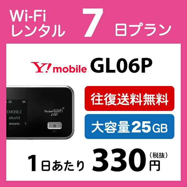 WiFi レンタル 7日 2,500円 往復送料無料 1週間 Y!mobile GL06P インターネット ポケット wifi 即日発送