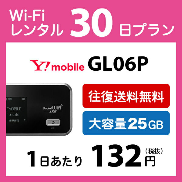WiFi レンタル 30日 4,300円 往復送料無料 1ヶ月 Y!mobile LTE GL06P インターネット ポケットwifi 即日発送