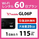 WiFi レンタル 60日 7,500円 往復送料無料 2ヶ月 LTE Y!mobile GL06P インターネット ポケットwifi 即日発送 レンタルwifi