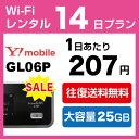 WiFi レンタル 14日 2,900円 往復送料無料 2週間 無制限 Y!mobile LTE GL06P インターネット ポケットwifi 即日発送