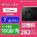 【レンタル】 WiFi 7日 1,980円 往復送料無料 1週間 Y!mobile GL06P(10GB/月) インターネット ポケット wifi 即日発送…