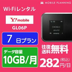 【レンタル】 WiFi 7日 1,980円 往復送料無料 1週間 Y!mobile GL06P(10GB/月) インターネット ポケット wifi 即日発送 レンタルwifi