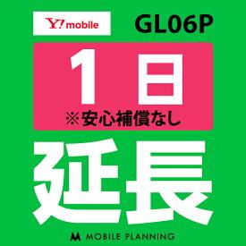 【レンタル】 GL06P(10GB/月)_1日延長専用 wifiレンタル 延長申込 専用ページ 国内wifi 1日プラン