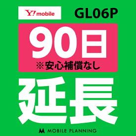 【レンタル】 GL06P(10GB/月)_90日延長専用 wifiレンタル 延長申込 専用ページ 国内wifi 90日プラン