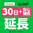【レンタル】 GL06P(10GB/月)_30日延長専用(+安心補償) wifiレンタル 延長申込 専用ページ 国内wifi 30日プラン