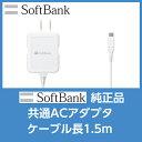 SoftBank純正 softbank 充電器 ACアダプタ 海外兼用 microUSB SB-AC13-HDMU/WH スマートフォン用ケーブル