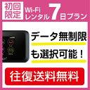 WiFi レンタル 7日 1,600円 往復送料無料 無制限 1週間 初回限定 softbank Y!mobile LTE インターネット ポケットwifi 即...