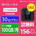【レンタル】 WiFi 30日 100GB/月 4,680円 LTE ソフトバンク FS030W インターネット ポケットwifi 即日発送 テレワーク